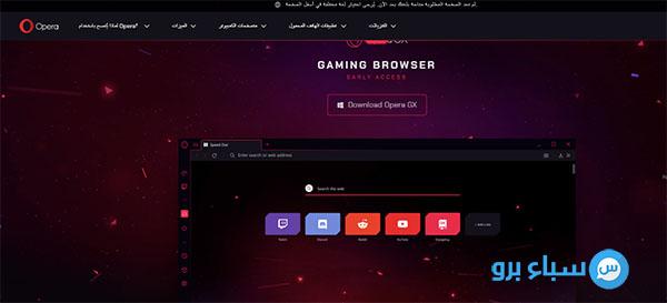 تحميل متصفح  اوبرا جي اكس  Opera GX أفضل متصفح للألعاب في العالم