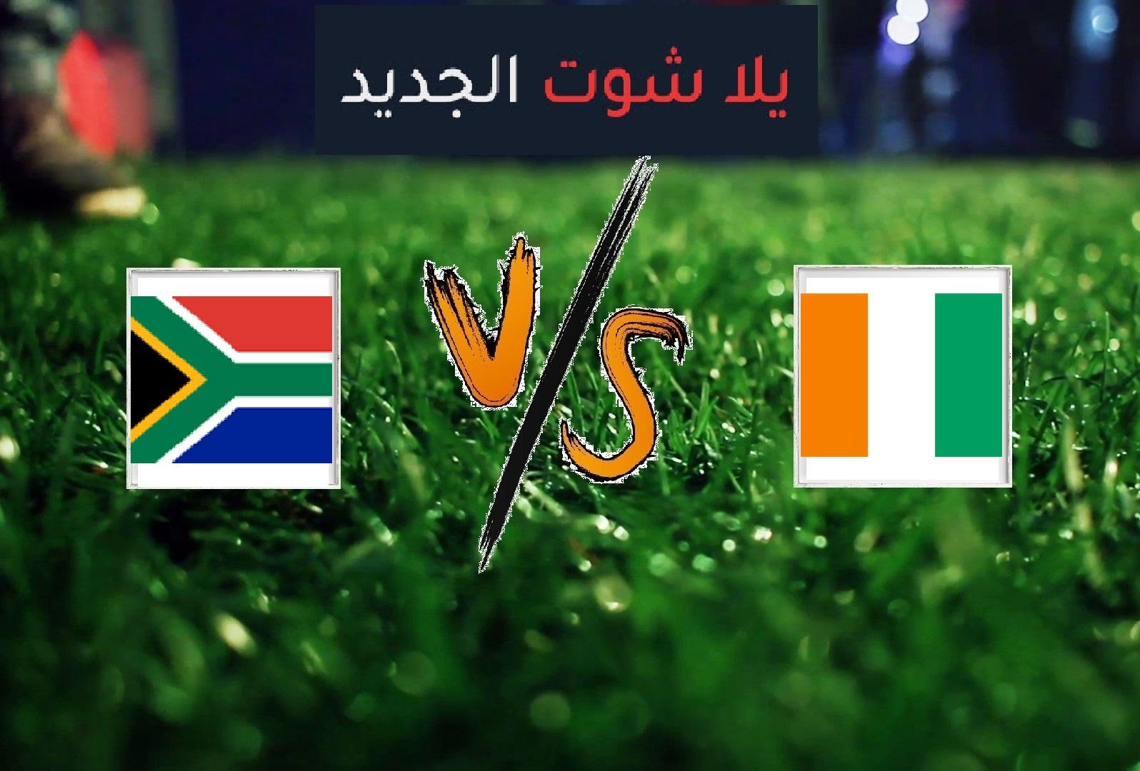 ساحل العاج يفوز على جنوب إفريقيا بهدف دون رد اليوم الاثنين بتاريخ 24-06-2019 كأس الأمم الأفريقية