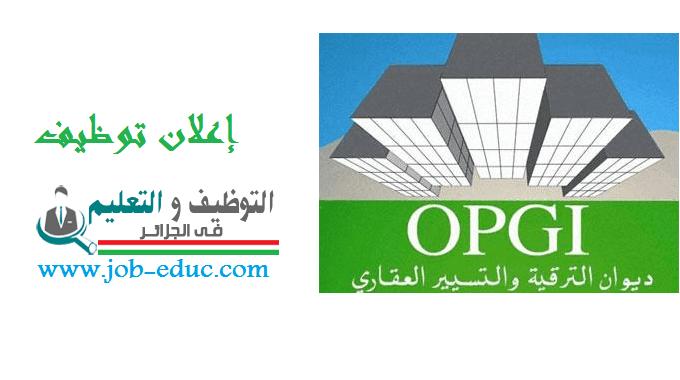 اعلان توظيف بديوان الترقية والتسيير العقاري OPGI