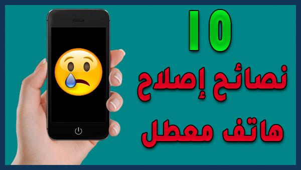 10 حلول لإصلاح مشكل تعطل و تلف هاتف الأندرويد | شاشة سوداء