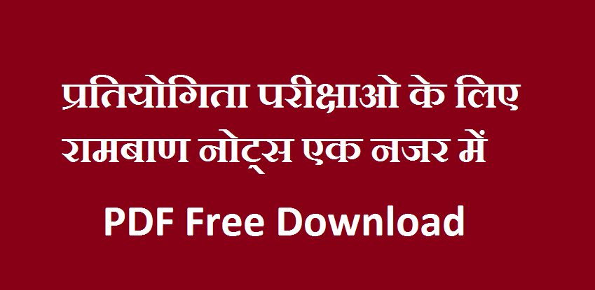 Chemistry Notes For SSC CGL PDF In Hindi