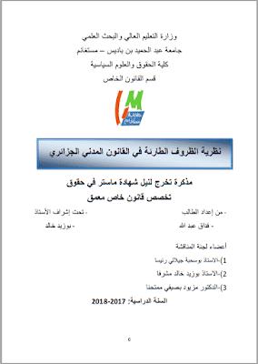 مذكرة ماستر: نظرية الظروف الطارئة في القانون المدني الجزائري PDF
