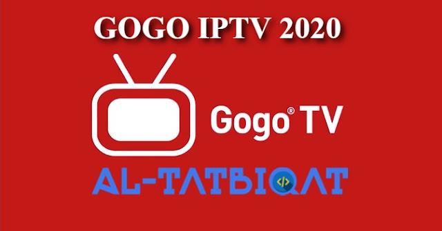 تحميل تطبيق GOGO IPTV 2020 + كود التفعيل