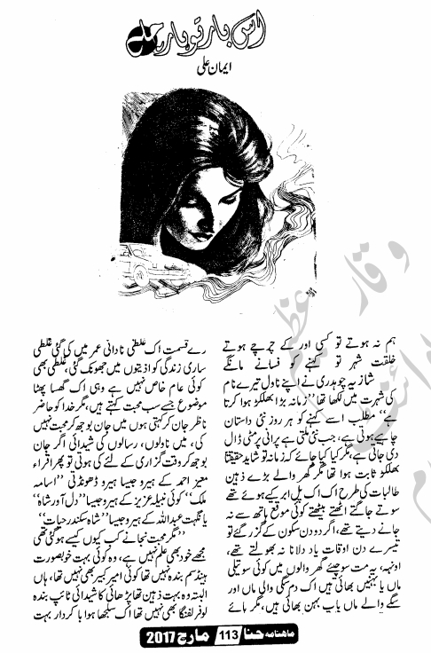 Free online reading Iss paar to haar chalay novel by Eman Ali