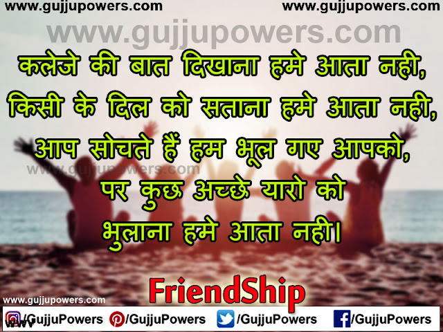 friendship day quotes hindi shayari
