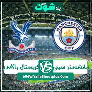 مشاهدة مباراة مانشستر سيتي وكريستال بالاس بث مباشر اليوم 18-1-2020 في الدوري الانجليزي