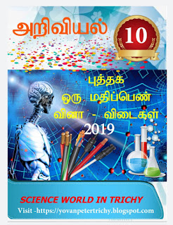 9th new science book back answers in tamil