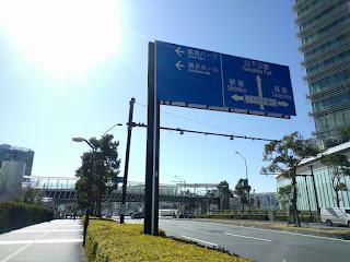真っすぐが山下公園の道路標識