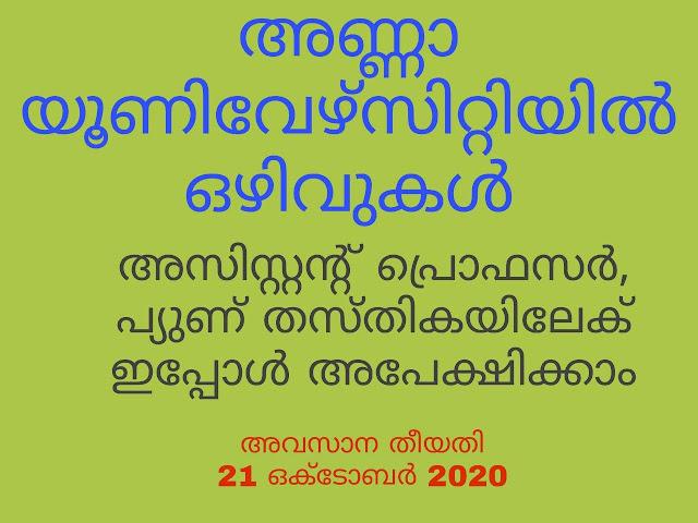 anna-university-careers-2020