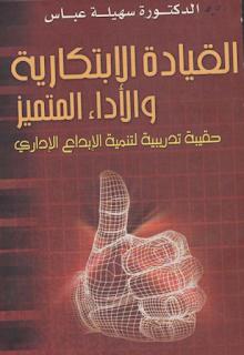 تحميل كتاب القيادة الإبتكارية والأداء المتميز، حقيبة تدريبية لتنمية الإبداع الإداري pdf د. سهيلة عباس، مجلتك الإقتصادية