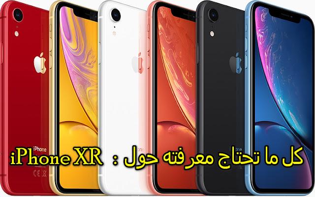 معلومات ومواصفات حول الهاتف الجديد iPhone XR