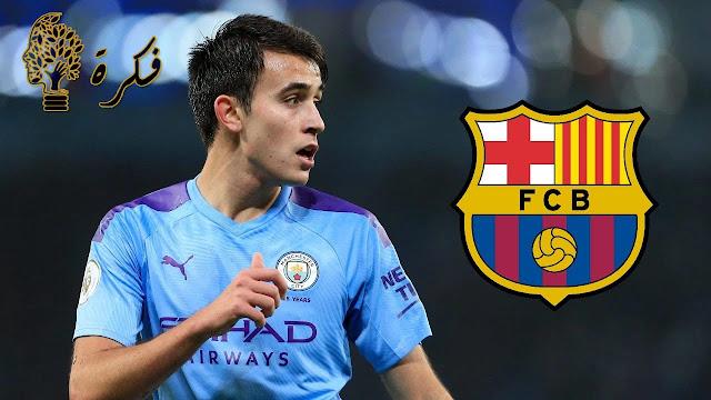 برشلونة يقدم عرضا جديد لمدافع مانشستر سيتي و اللاعب يدرس قراره الآن