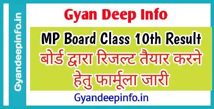 https://www.gyandeepinfo.in/2021/05/mp-board-high-school-result-formula.html