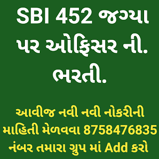 The last date of SBI SO Registration is 11 January 2021.