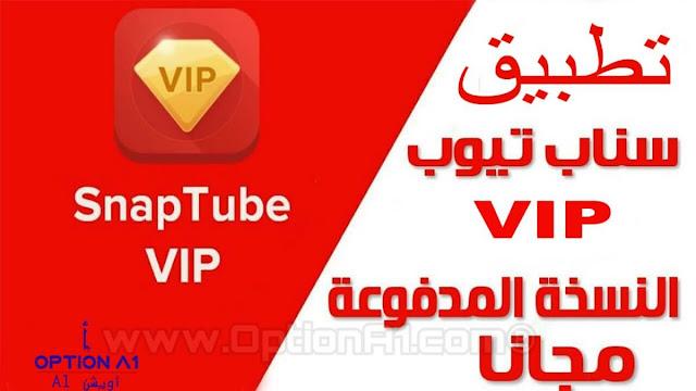 تنزيل تطبيق SnapTube VIP سناب تيوب للاندرويد لتحميل الفيديوهات من اليوتيوب والفيسبوك اخر اصدار مدفوع
