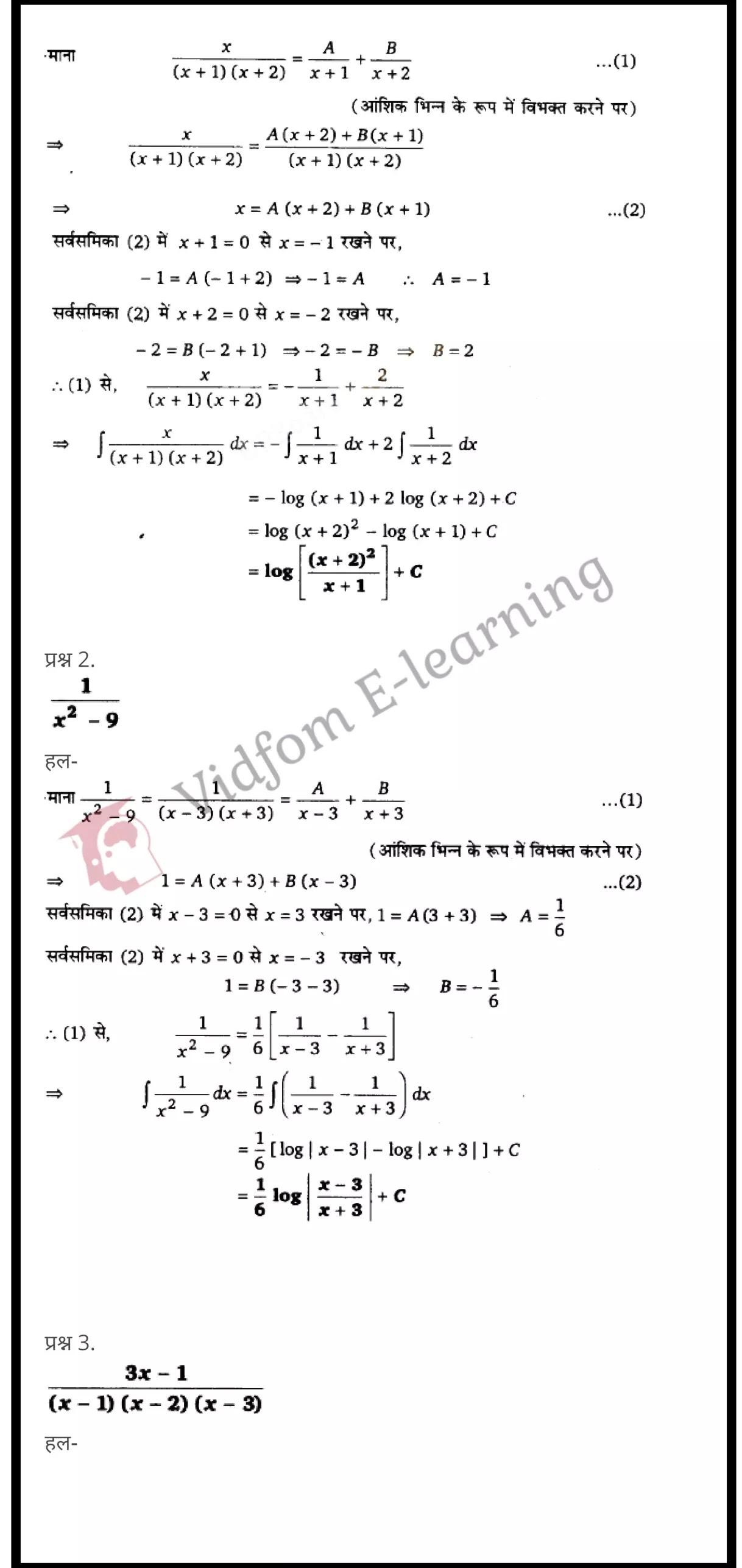 class 12 maths chapter 7 light hindi medium 39