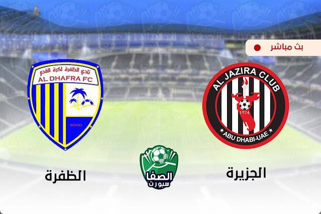 موعد مباراة الجزيرة والظفرة بث مباشر اليوم 6-12-2020 في كاس رئيس الدولة الاماراتي