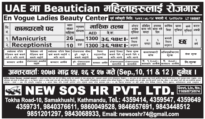 Jobs in UAE for Nepali, Salary Rs 36,149