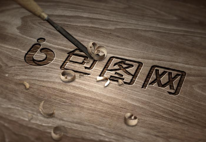 Wood Carving Effect Logo Mockup Smart Sticker