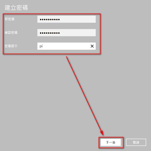 如何為【Windows】電腦新增/變更開機密碼❓