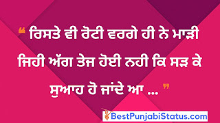 Best Punjabi Status for WhatsApp in Punjabi