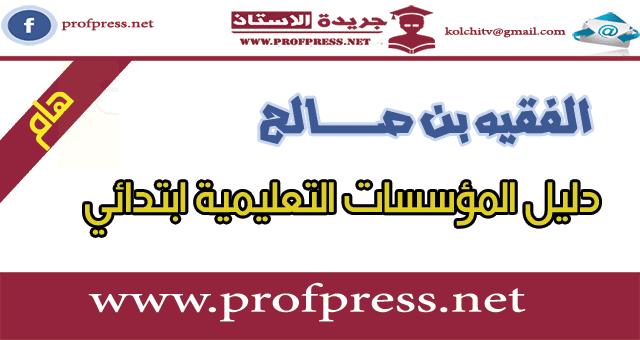 الفقيه بن صالح:دليل المؤسسات التعليمية ابتدائي