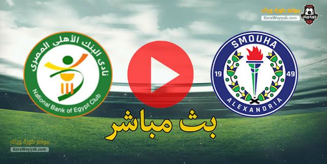 مشاهدة مباراة البنك الاهلي وسموحة بث مباشر اليوم 26 مايو 2021 في الدوري المصري