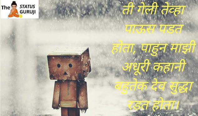 marathi prem kavita sad