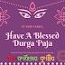 {Durga Puja 2019 }| Durga Puja Nirghonto 2019 | Details Of Durga Puja