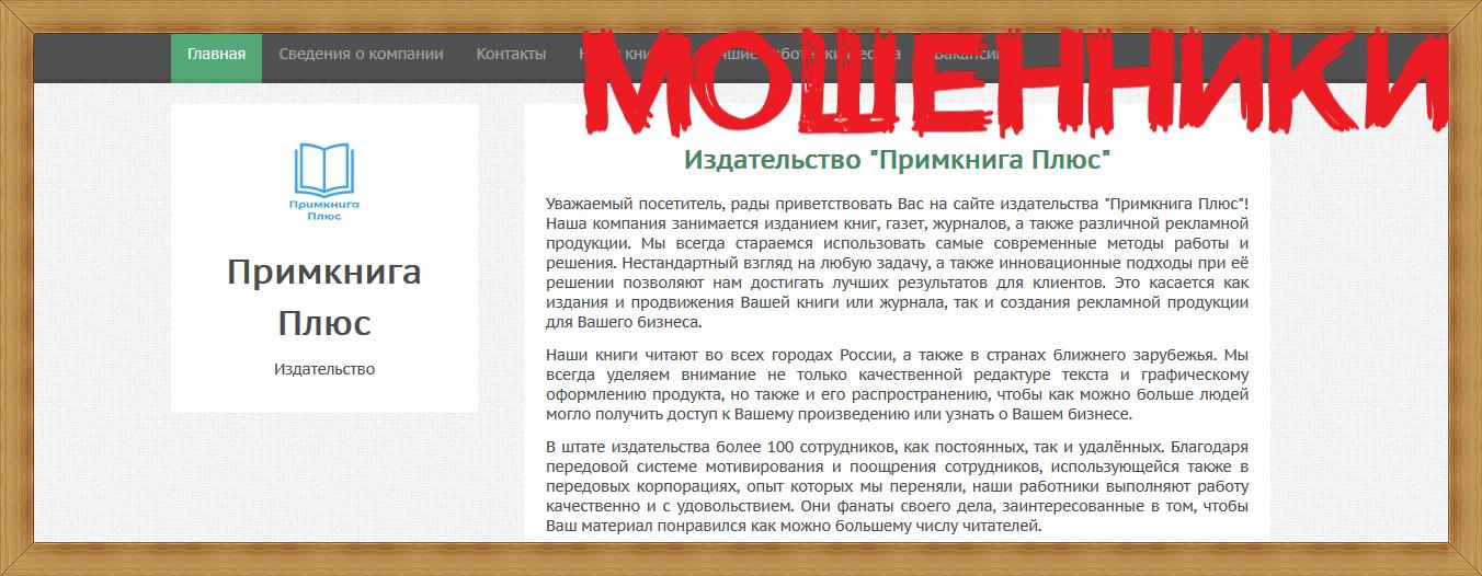 """Издательство """"Примкнига Плюс"""" primkniga-plus.site – отзывы, лохотрон!"""