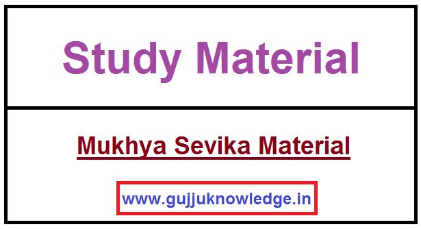 Mukhya Sevika Material