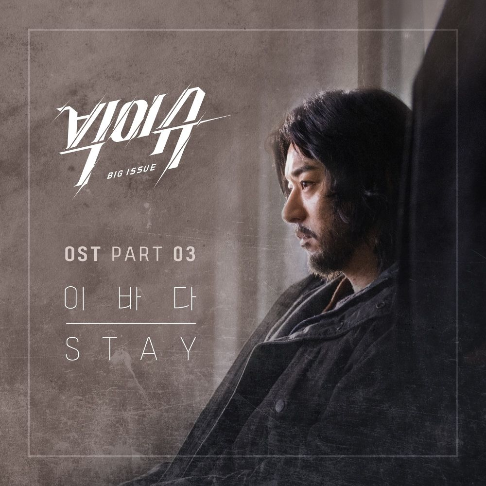 LEE BADA – Big Issue OST Part 3