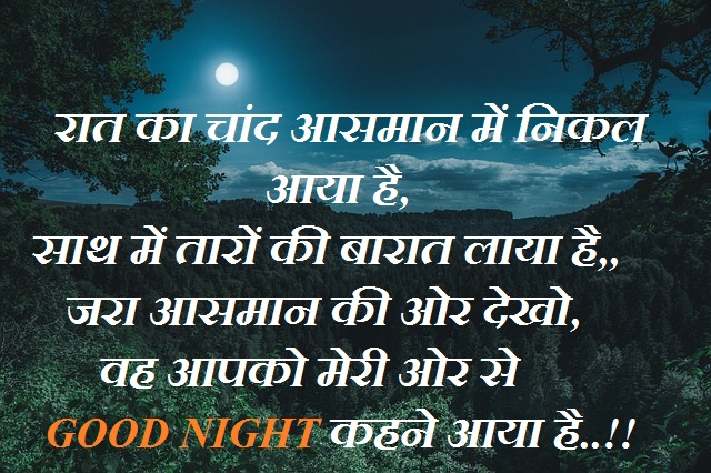 Good night quotes and image