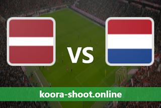 بث مباشر مباراة هولندا ولاتفيا اليوم بتاريخ 27-03-2021