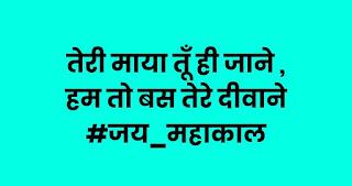 Mahakal Status in Hindi 2020