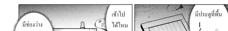Tensei Kenja no Isekai Life - หน้า 25