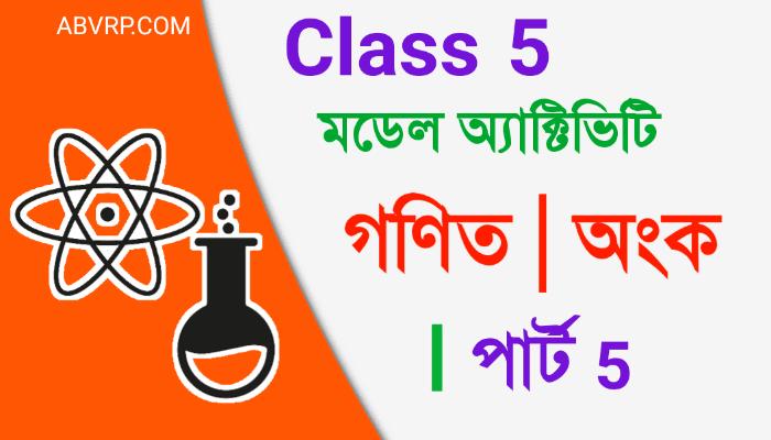 Class 5 Mathematics Model Activity Task part 5 | পঞ্চম শ্রেণী গণিত মডেল অ্যাক্টিভিটি  পার্ট 5