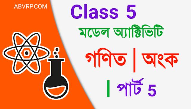 Class 5 Mathematics Model Activity Task part 5 | পঞ্চম শ্রেণী গণিত মডেল অ্যাক্টিভিটি  পার্ট 5  | New Class V Mathematics August 2021 part 5 model activity