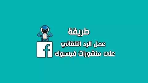 طريقة عمل الرد التلقائي على منشورات فيسبوك