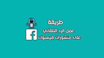 الرد التلقائي في فيسبوك