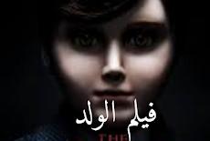 فيلم ( the boy )