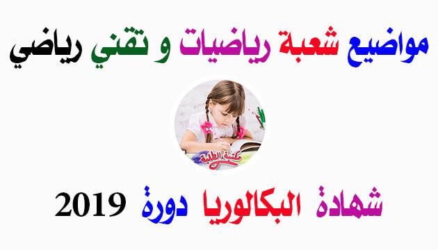 مواضيع و تصحيحات شهادة البكالوريا 2019 شعبة رياضيات و تقني رياضي