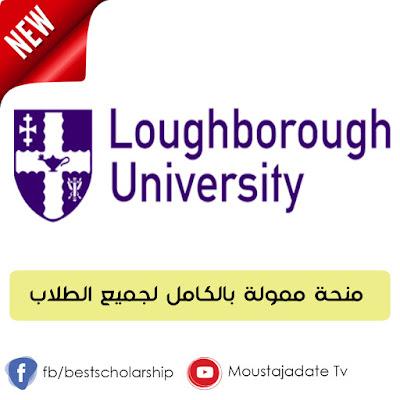 جديد !! فرصة للحصول على منحة ممولة بالكامل لدراسة درجة الدكتوراة University  of Loughborough في المملكة المتحدة
