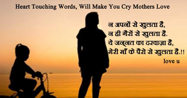 Heart Touching Words