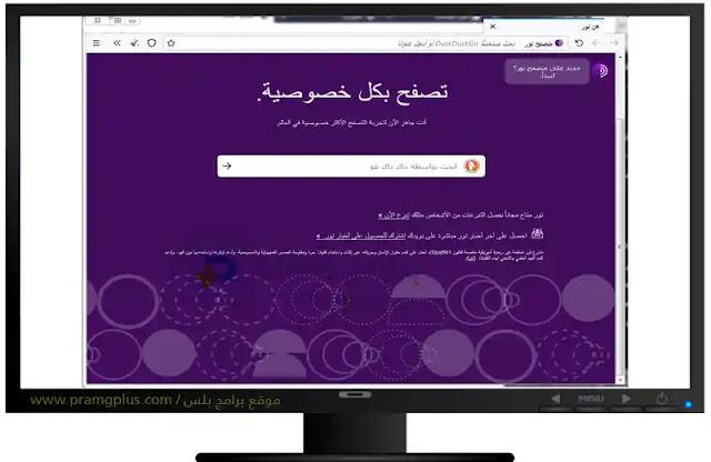 التصفح الخفي Tor Browser