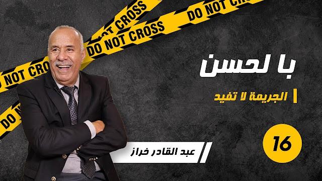 """قناة""""خراز"""" عبد القادر : الحلقة 16:با لحسن.....الثقة الزائدة....قصة مؤثرة...لخراز يحكي 2021"""
