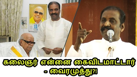 Vairamuthu Speech about Kalaignar