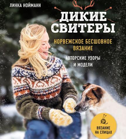 Радость для Вязальщиц — книга «Дикие свитеры. Норвежское бесшовное вязание». Линка Нойманн.