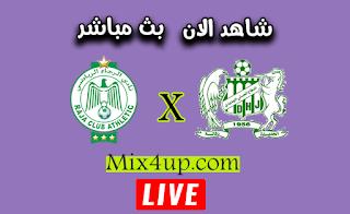 مشاهدة مباراة الرجاء الرياضي والدفاع الحسني الجديدي بث مباشراليوم الاثنين 27-07-2020 الدوري المغربي