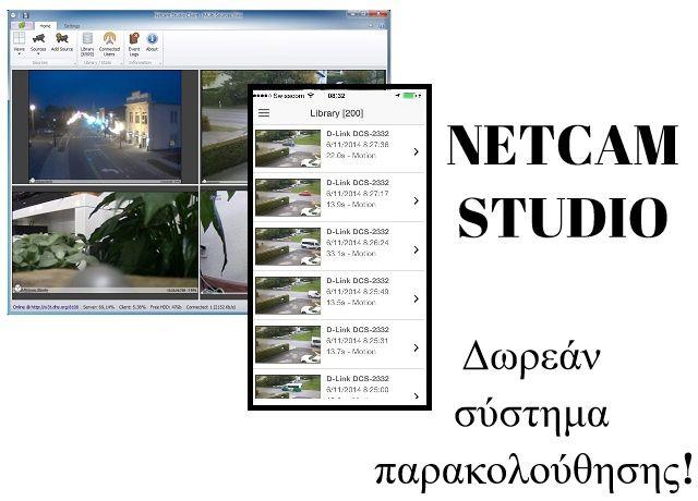 ασφάλεια κατά κλοπών παρακολούθηση καταστήματος netcam studio